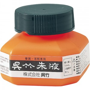 KURETAKE SHUEKI (VERMILLION INK) 60 ML CC4-6